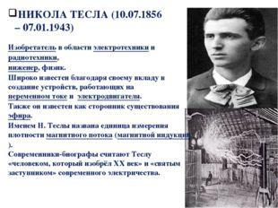 Изобретательв областиэлектротехникиирадиотехники, инженер, физик. Широко