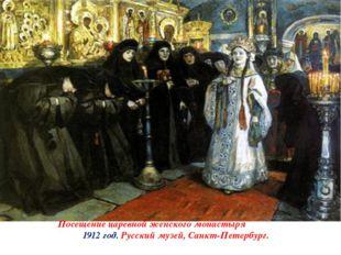 Посещение царевной женского монастыря 1912 год. Русский музей, Санкт-Петербу
