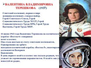 ВАЛЕНТИНА ВЛАДИМИРОВНА ТЕРЕШКОВА (1937) Советский космонавт, первая в мире же