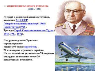 АНДРЕЙ НИКОЛАЕВИЧ ТУПОЛЕВ (1888 - 1972) Русский и советский авиаконструктор,