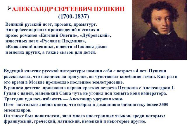 АЛЕКСАНДР СЕРГЕЕВИЧ ПУШКИН (1700-1837) Великий русский поэт, прозаик, драмату...