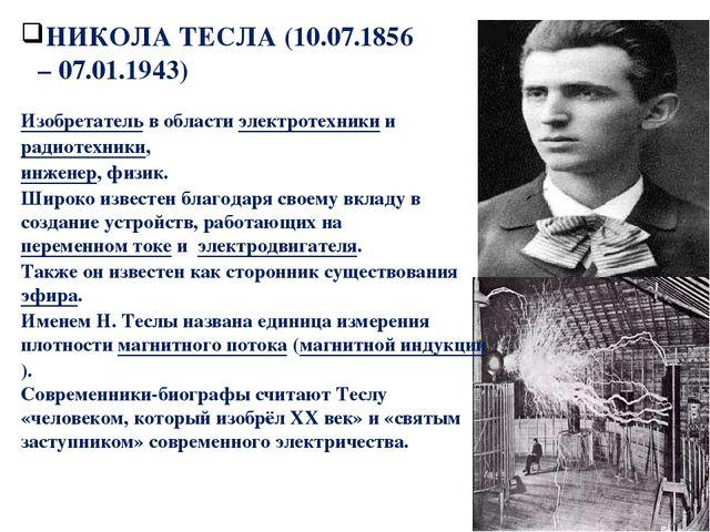 Изобретательв областиэлектротехникиирадиотехники, инженер, физик. Широко...