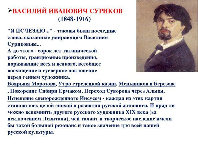 """ВАСИЛИЙ ИВАНОВИЧ СУРИКОВ (1848-1916) """"Я ИСЧЕЗАЮ..."""" - таковы были последние с..."""