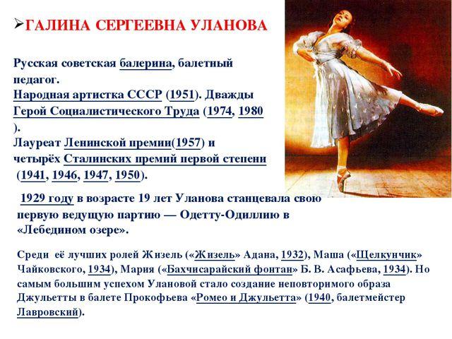 ГАЛИНА СЕРГЕЕВНА УЛАНОВА Русская советскаябалерина, балетный педагог. Народн...
