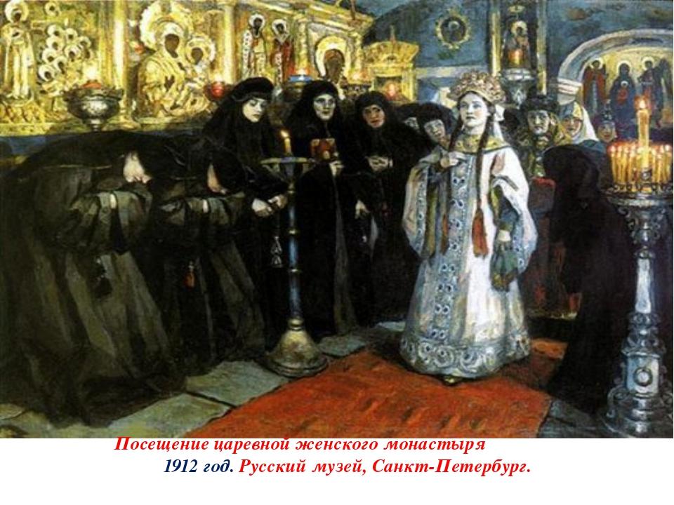 Посещение царевной женского монастыря 1912 год. Русский музей, Санкт-Петербу...