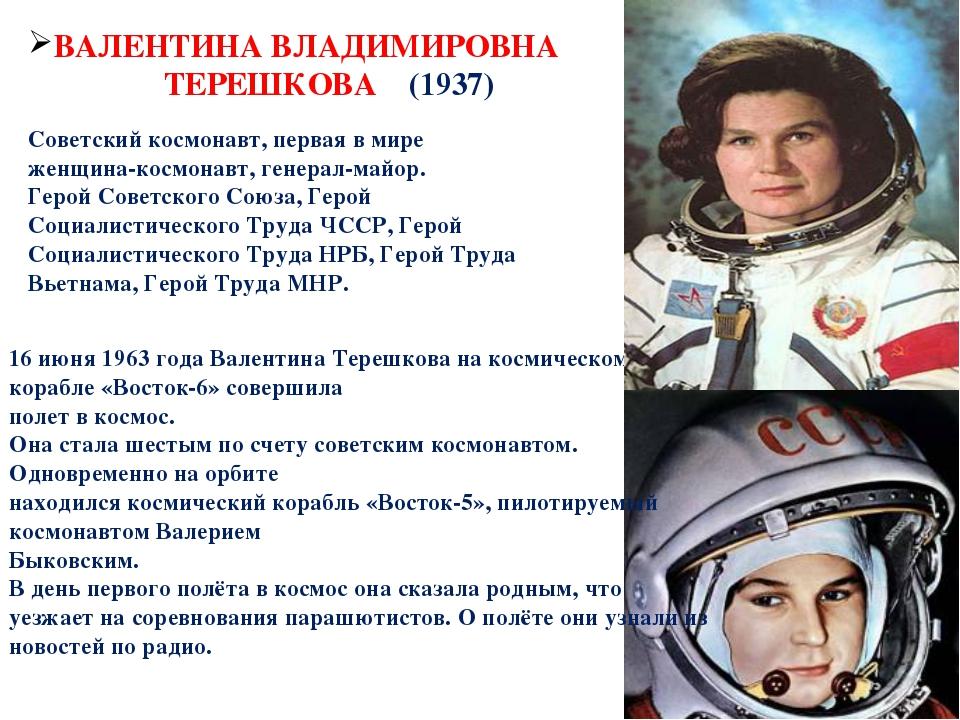 ВАЛЕНТИНА ВЛАДИМИРОВНА ТЕРЕШКОВА (1937) Советский космонавт, первая в мире же...