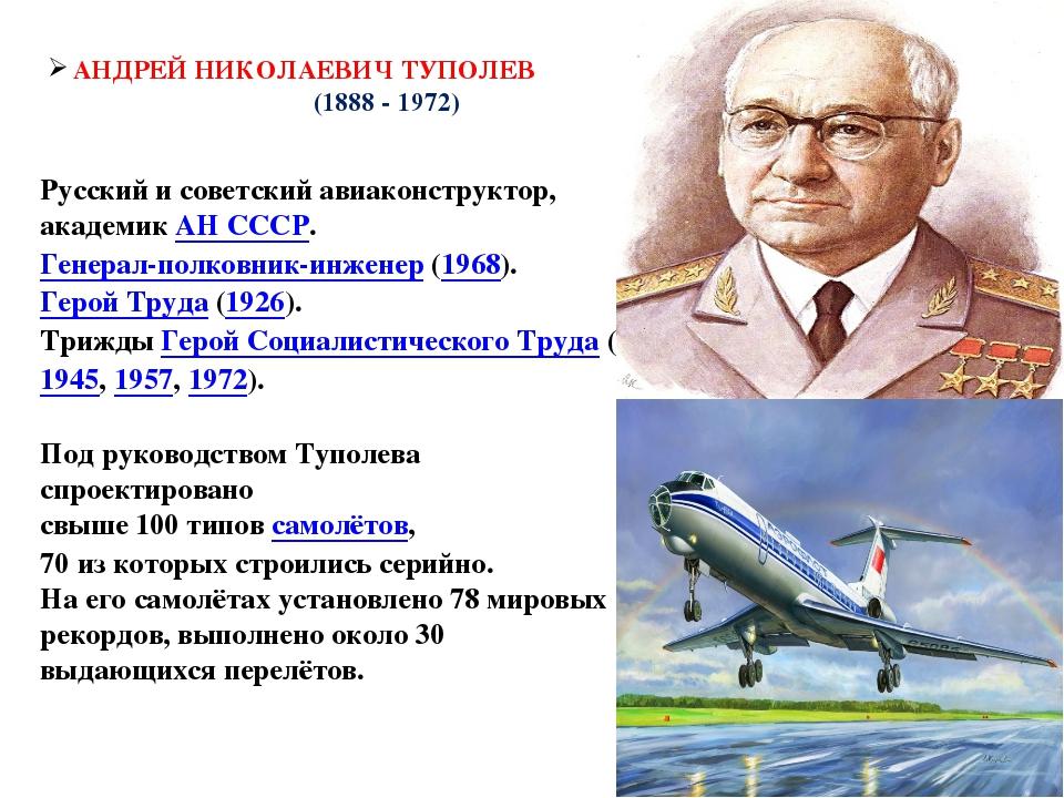АНДРЕЙ НИКОЛАЕВИЧ ТУПОЛЕВ (1888 - 1972) Русский и советский авиаконструктор,...