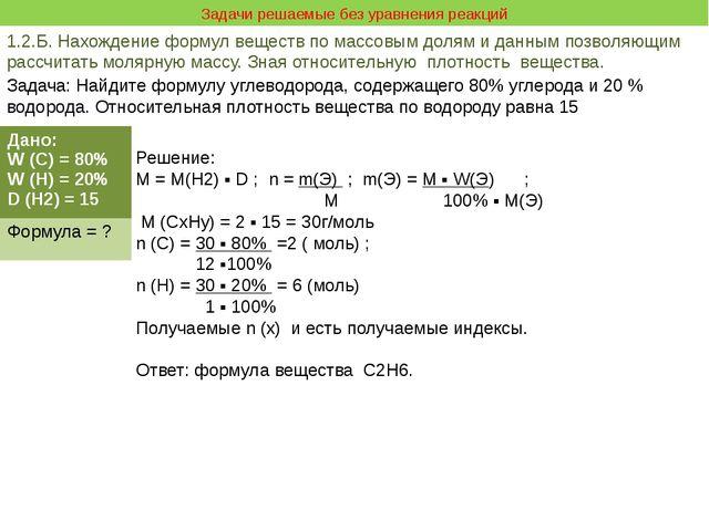 Решение задач на установление молекулярной формулы размещения и сочетания задачи с решениями