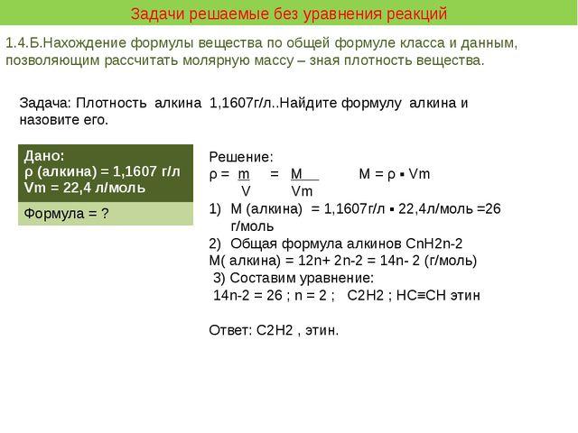 Решение задачи с химии по спиртам решение задач геометрии 8 класс