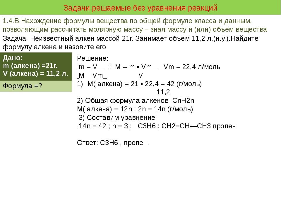 Задачи решаемые без уравнения реакций 1.4.В.Нахождение формулы вещества по о...