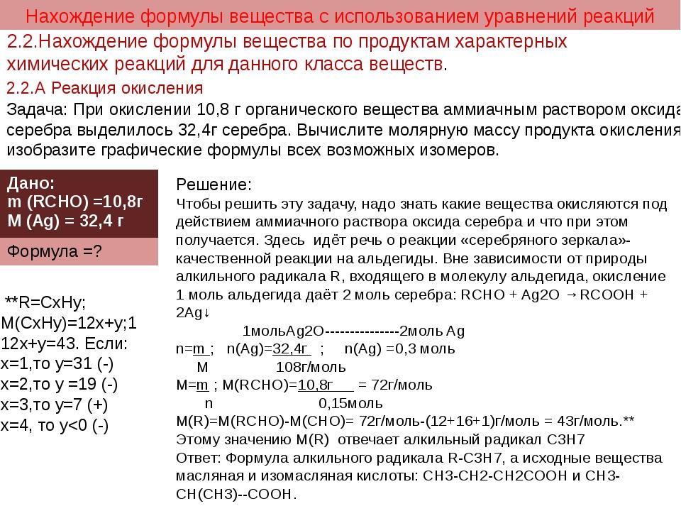 2.2.Нахождение формулы вещества по продуктам характерных химических реакций д...
