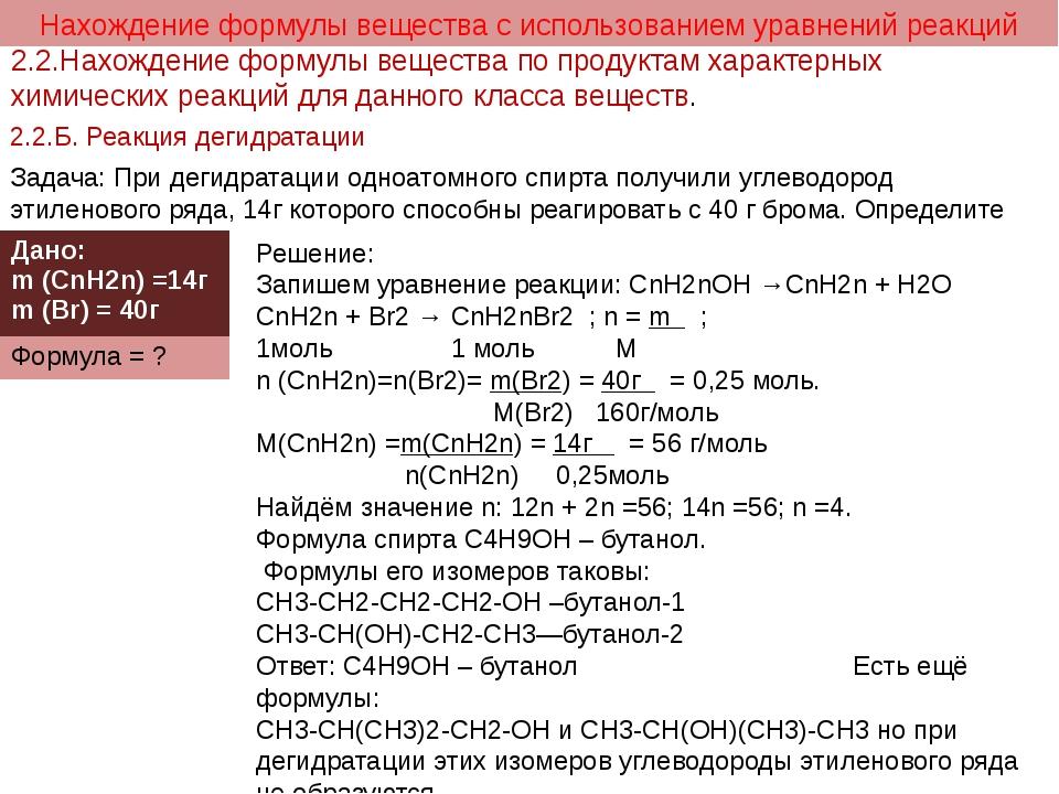 2.2.Б. Реакция дегидратации Нахождение формулы вещества с использованием урав...