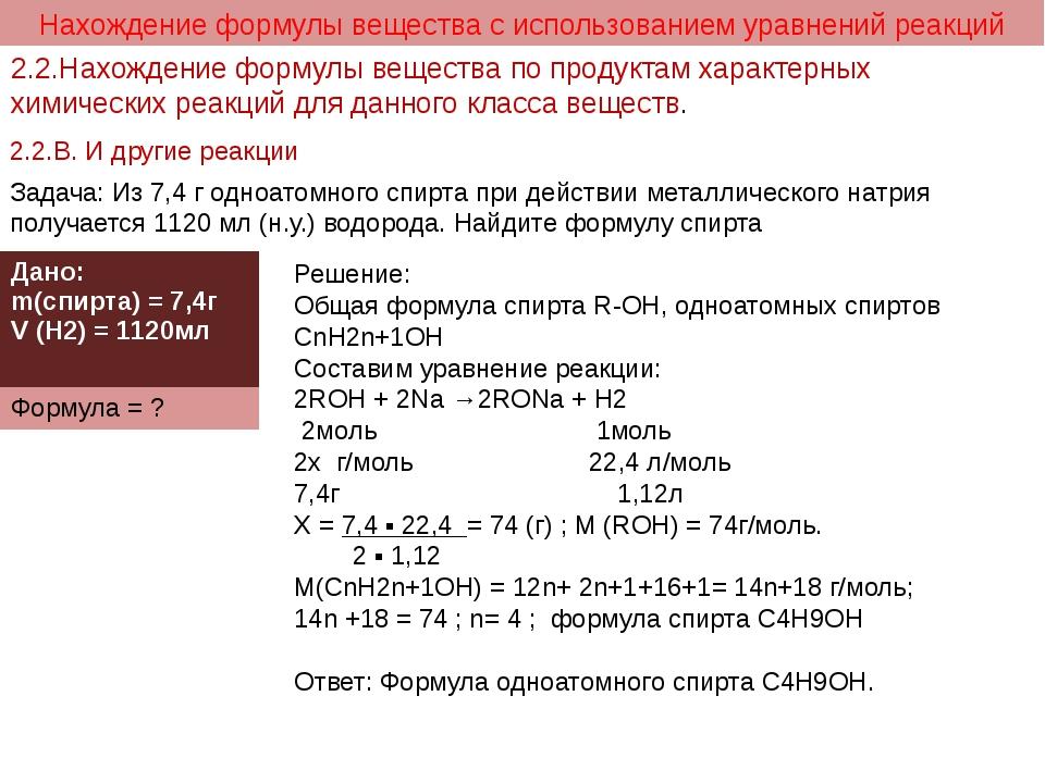 Нахождение формулы вещества с использованием уравнений реакций 2.2.Нахождени...