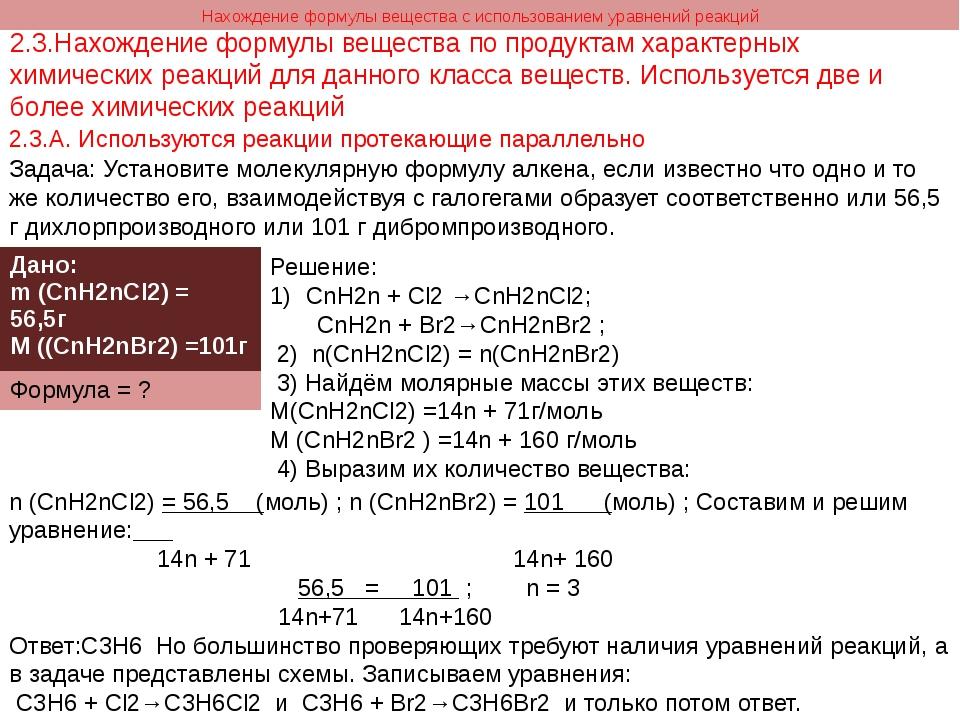 Нахождение формулы вещества с использованием уравнений реакций 2.3.А. Исполь...