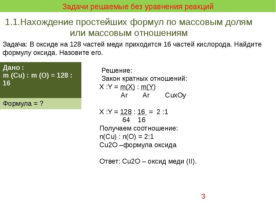 Задачи решаемые без уравнения реакций . . Задача: В оксиде на 128 частей меди...