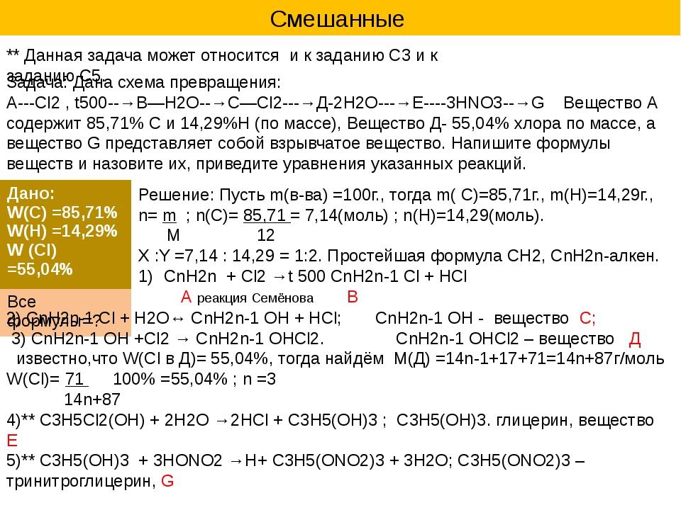 Смешанные Задача: Дана схема превращения: А---Cl2 , t500--→В—Н2О--→С—Cl2---→Д...