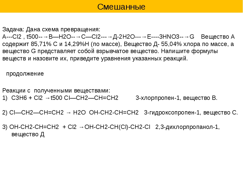 Смешанные продолжение Реакции с полученными веществами: С3H6 + Cl2 →t500 Cl—...