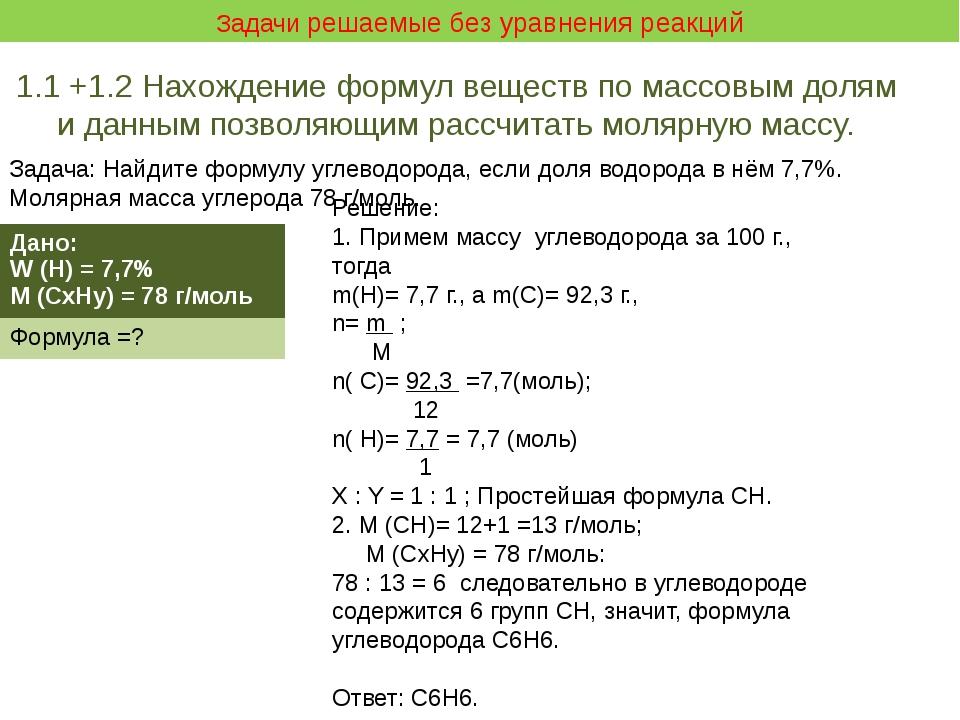 1.1 +1.2 Нахождение формул веществ по массовым долям и данным позволяющим рас...