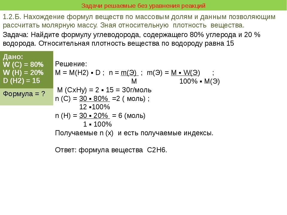 Задачи решаемые без уравнения реакций 1.2.Б. Нахождение формул веществ по ма...