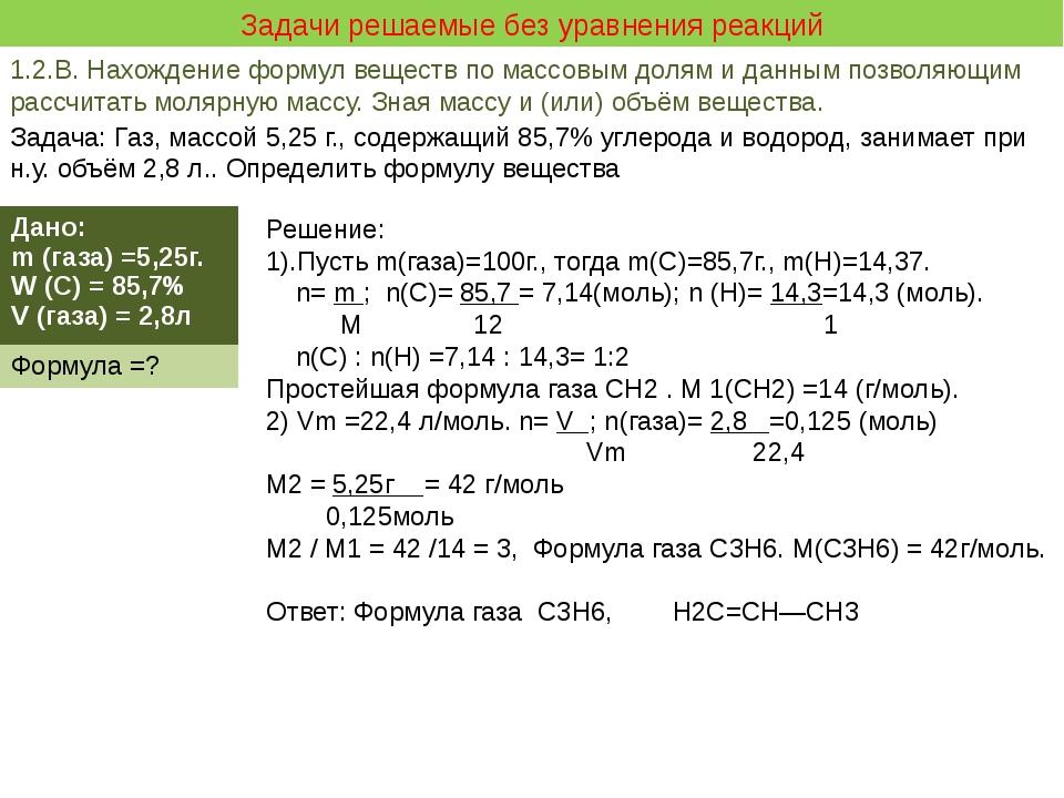 Задачи решаемые без уравнения реакций 1.2.В. Нахождение формул веществ по ма...