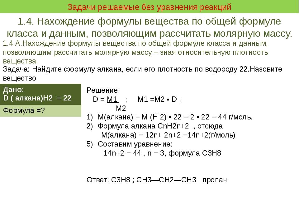 Задачи решаемые без уравнения реакций 1.4. Нахождение формулы вещества по об...