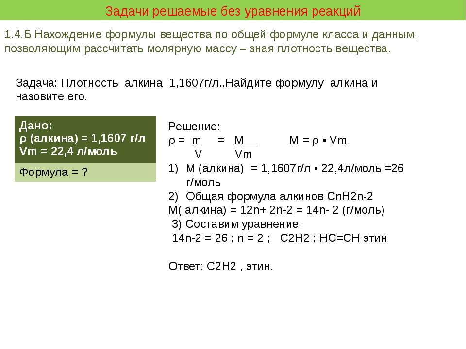 Задачи решаемые без уравнения реакций 1.4.Б.Нахождение формулы вещества по о...