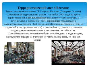 Террористический акт в Беслане Захват заложников в школе № 1 города Беслана (