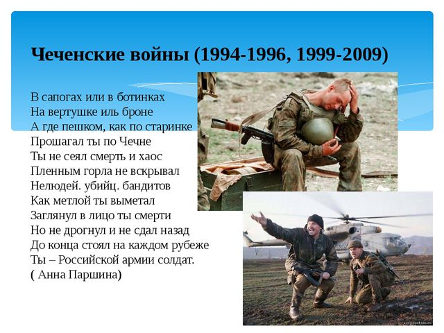 Чеченские войны (1994-1996, 1999-2009) В сапогах или в ботинках На вертушке и...