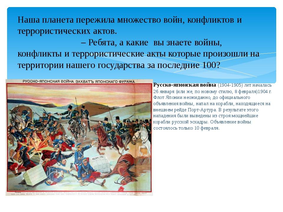 Русско-японская война (1904-1905) лет началась 26 января (или же, по новому с...