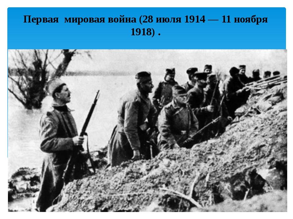 Первая мировая война (28 июля 1914 — 11 ноября 1918) .