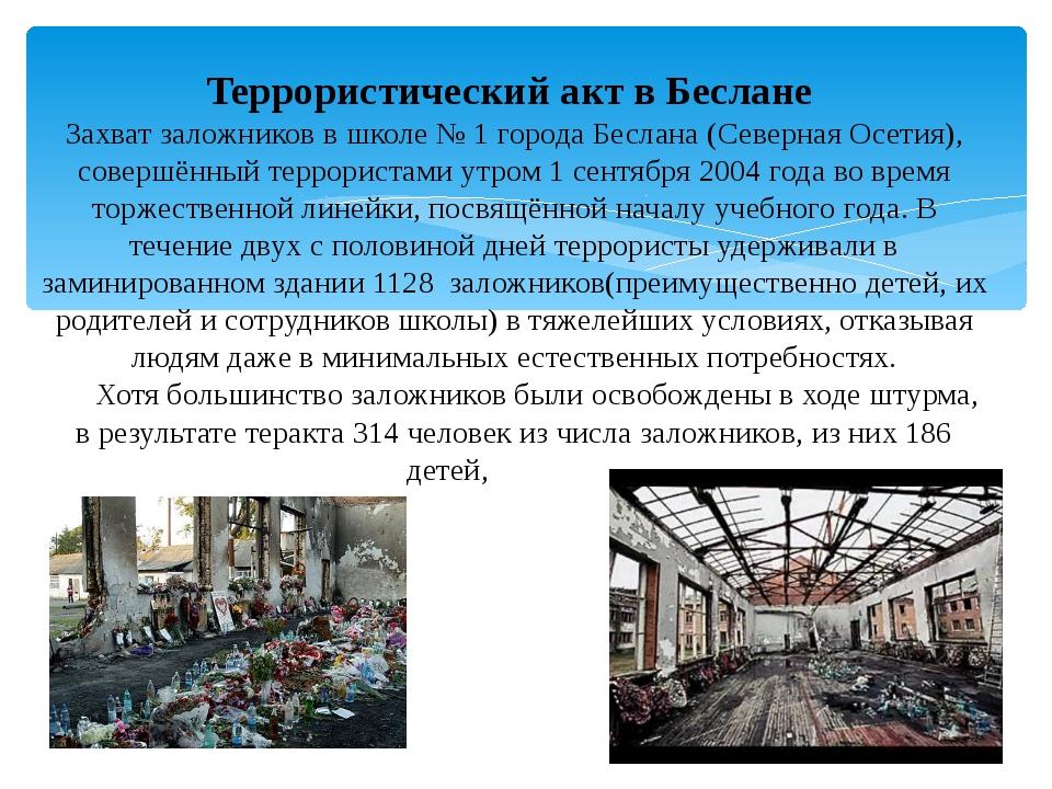Террористический акт в Беслане Захват заложников в школе № 1 города Беслана (...