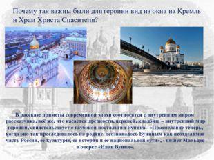 Почему так важны были для героини вид из окна на Кремль и Храм Христа Спасите