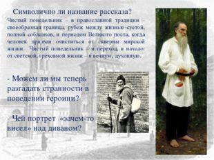 Символично ли название рассказа? Чистый понедельник – в православной традиции