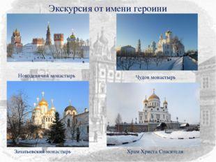 Экскурсия от имени героини Новодевичий монастырь Чудов монастырь Зачатьевский