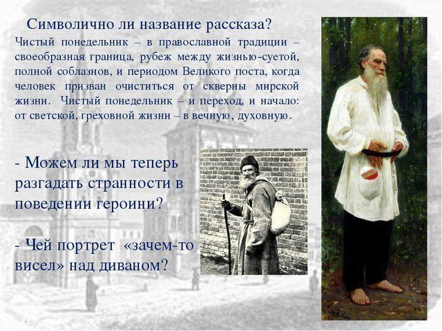 Символично ли название рассказа? Чистый понедельник – в православной традиции...