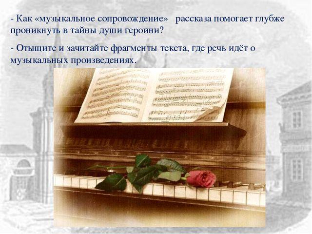 - Как «музыкальное сопровождение» рассказа помогает глубже проникнуть в тайны...