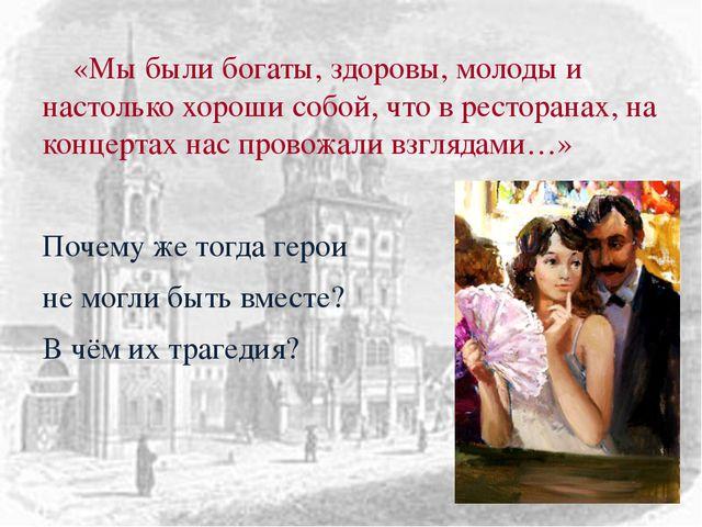 «Мы были богаты, здоровы, молоды и настолько хороши собой, что в ресторанах,...