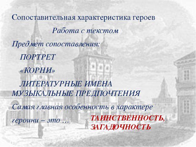 Сопоставительная характеристика героев Работа с текстом Предмет сопоставления...