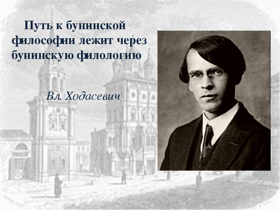 Путь к бунинской философии лежит через бунинскую филологию Вл. Ходасевич
