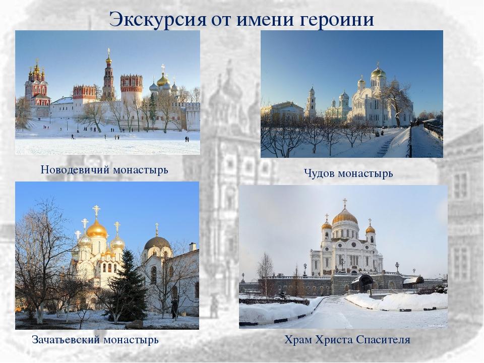 Экскурсия от имени героини Новодевичий монастырь Чудов монастырь Зачатьевский...