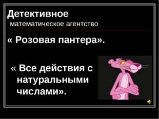 Детективное математическое агентство « Розовая пантера». « Все действия с нат