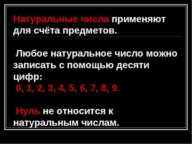 Натуральные числа применяют для счёта предметов. Любое натуральное число можн...