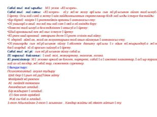 Сабақтың тақырыбы: М.Әуезов «Көксерек». Сабақтың мақсаты: «Көксерек» оқу және