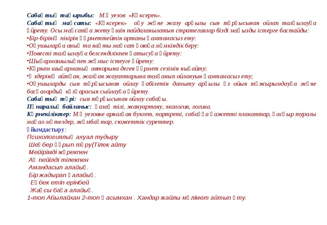 Сабақтың тақырыбы: М.Әуезов «Көксерек». Сабақтың мақсаты: «Көксерек» оқу және...