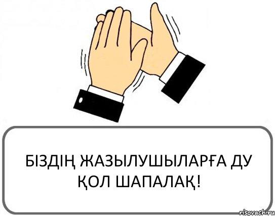 http://risovach.ru/upload/2013/09/mem/davayte-pohlopaem_28475061_orig_.jpeg