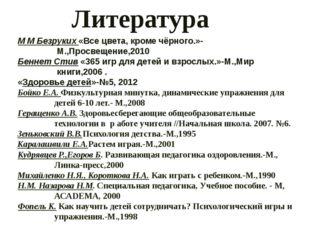 Литература М М Безруких «Все цвета, кроме чёрного.»- М.,Просвещение,2010 Бенн