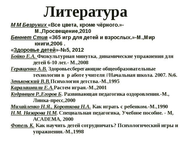 Литература М М Безруких «Все цвета, кроме чёрного.»- М.,Просвещение,2010 Бенн...