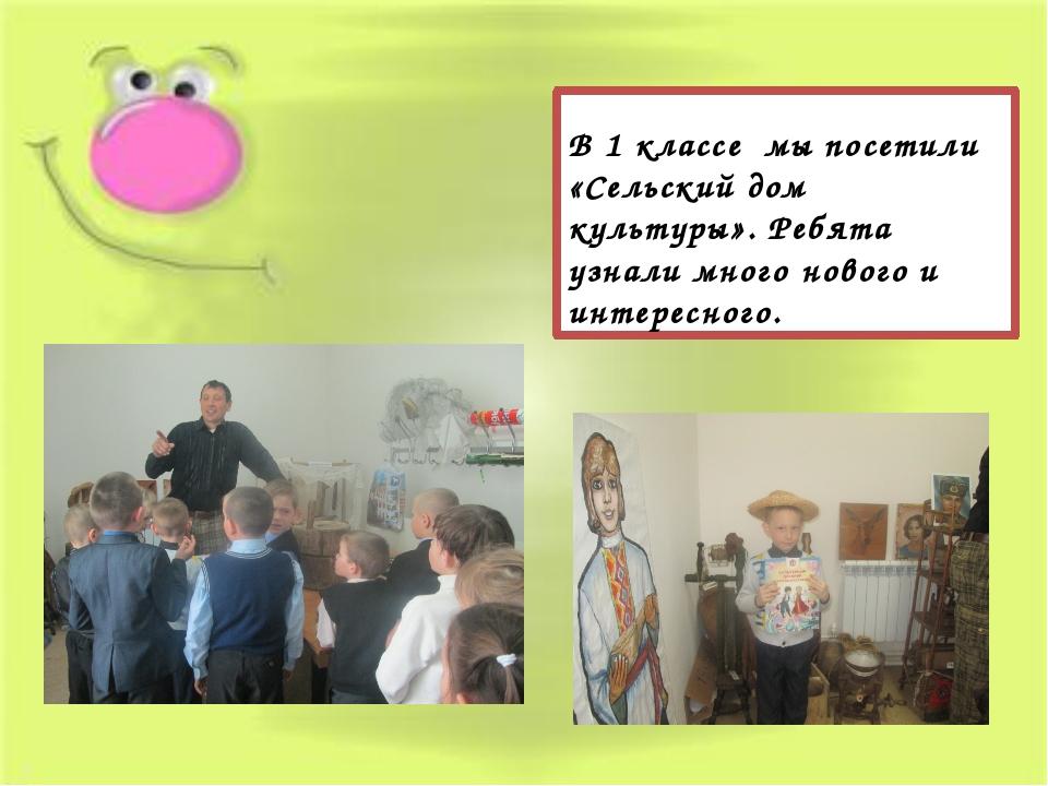 В 1 классе мы посетили «Сельский дом культуры». Ребята узнали много нового и...