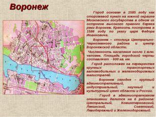 Воронеж Город основан в 1585 году как сторожевой пункт на южной окраине Моско