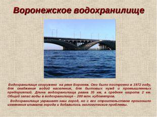 Воронежское водохранилище Водохранилище сооружено на реке Воронеж. Оно было п